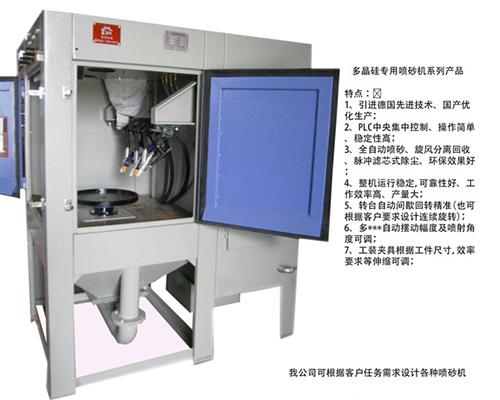 多晶硅专用喷砂机